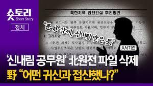북한 원전 삭제 신내림 이미지 검색결과